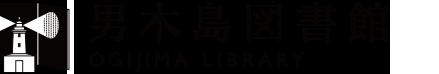 男木島図書館|Ogijima Library