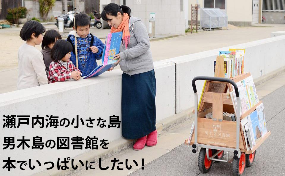 男木島図書館を本でいっぱいにしたい!