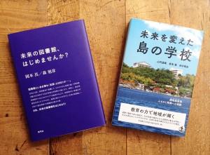 「未来の図書館始めませんか」と「未来を変えた島の学校」