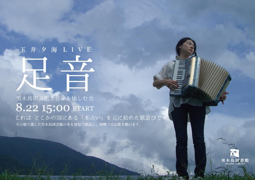 玉井夕海Live