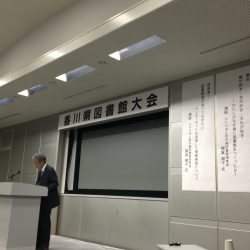 平成28年香川県図書館大会