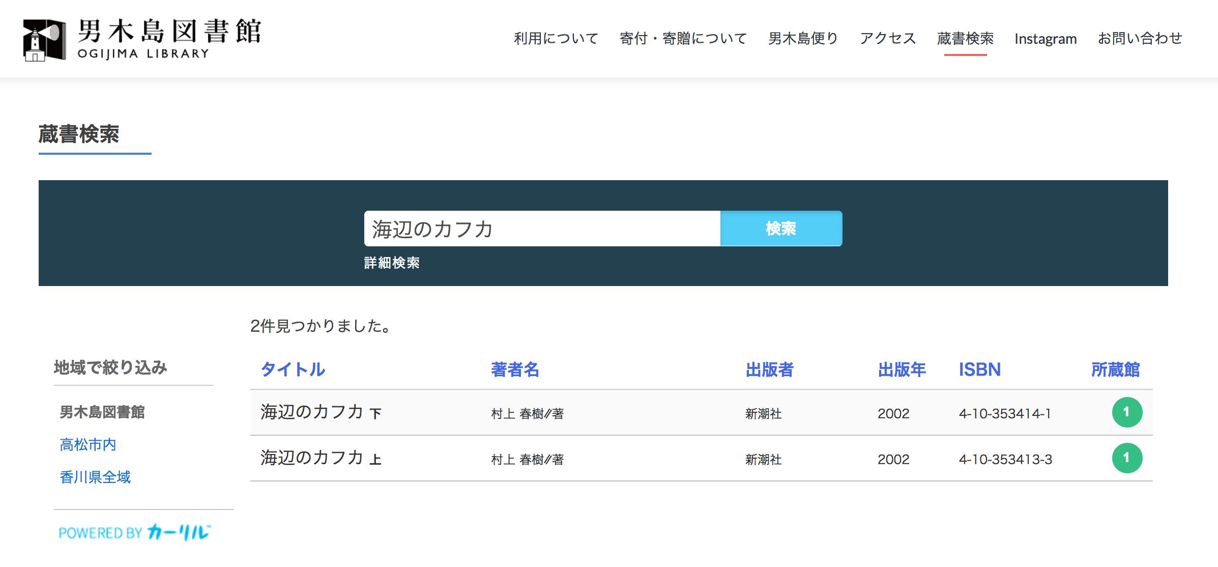 男木島図書館蔵書検索