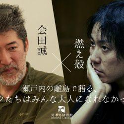 燃え殻×会田誠『瀬戸内海の離島で語る、ボクたちはみんな大人になれなかった』